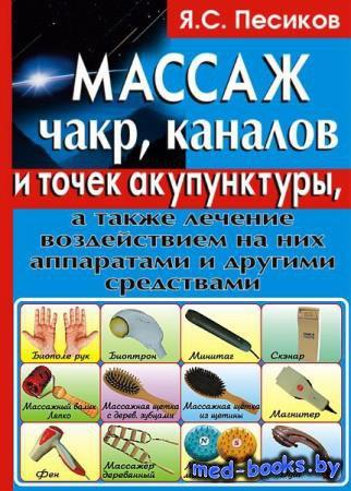 Массаж чакр каналов и точек акупунктуры - Песиков Я.С. - 2005 год