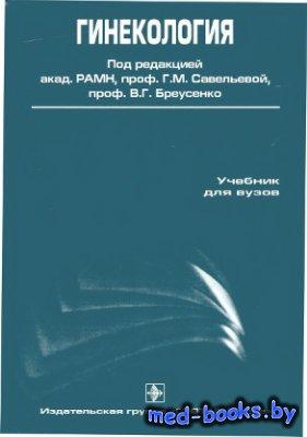 Гинекология - Савельева Г.М., Бреусенко В.Г. - 2007 год - 432 с.