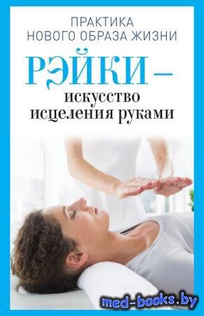 Рэйки – искусство исцеления руками - Ирина Дмитриева   - 2014 год - 271 с.