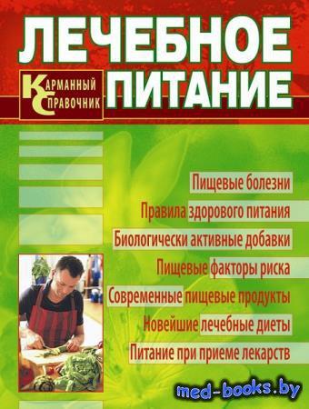 Лечебное питание. Карманный справочник - Борис Смолянский   - 2010 год - 76 ...