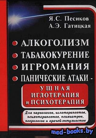 Алкоголизм, табакокурение, игромания, панические атаки - ушная иглотерапия  ...