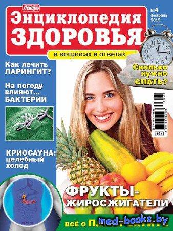 Народный лекарь. Энциклопедия здоровья №4 (февраль 2015)