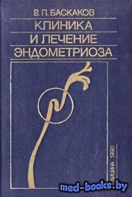 Клиника и лечение эндометриоза - Баскаков В.П. - 1990 год - 240 с.