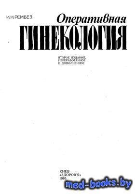 Оперативная гинекология - Рембез И.Н. - 1985 год - 232 с.