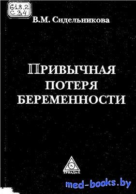 Привычная потеря беременности - Сидельникова В.М. - 2000 год - 304 с.