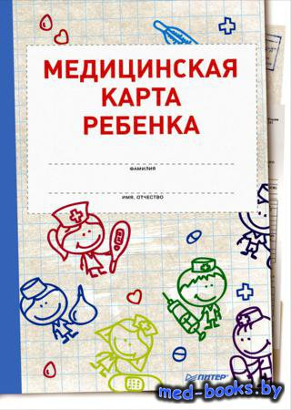 Медицинская карта ребенка - Оксана Салова - 2015 год - 80 с.
