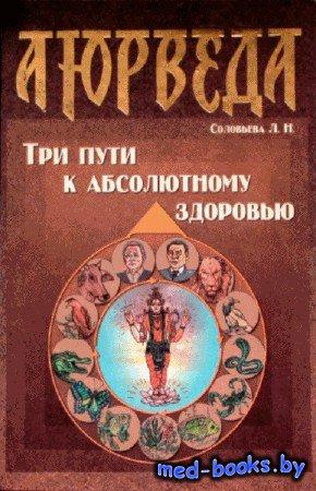 Аюрведа. Три пути к абсолютному здоровью - Лидия Соловьева - 2003 год - 752 ...