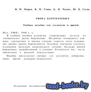 Рвота беременных - Миров И.М. - 1990 год - 40 с.