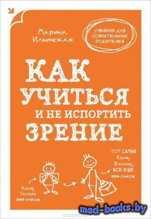 Как учиться и не испортить зрение - Марина Ильинская   - 2014 год - 135 с.