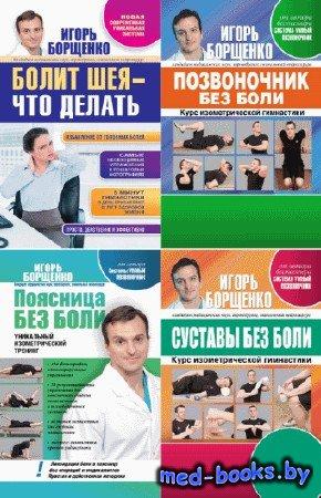 Сборник книг - Игорь Борщенко - 2015 год