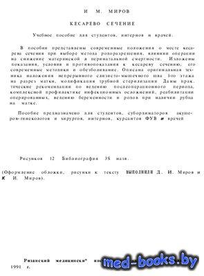 Кесарево сечение - Миров И.М. - 1991 год - 90 с.