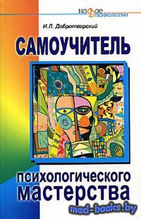 Самоучитель психологического мастерства - Добротворский И.Л.   - 2006 год - ...