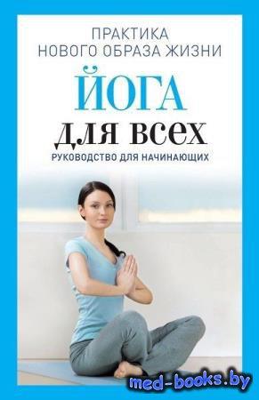 Йога для всех. Руководство для начинающих - Наталья Панина - 2014 год - 309 ...