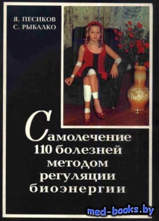 Самолечение 110 болезней методом регуляции биоэнергии - Песиков Я.С   - 199 ...