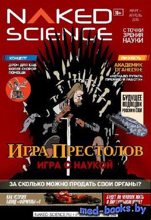 Naked Science №18 (март-апрель 2015)