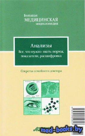 Анализы. Все, что нужно знать нормы, показатели, расшифровка - Никольченко  ...