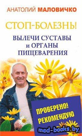 СТОП-болезнь! Вылечи суставы и органы пищеварения - Анатолий Маловичко - 20 ...