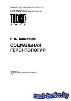 Социальная геронтология - Василенко Н.Ю. - 2003 год - 140 с.