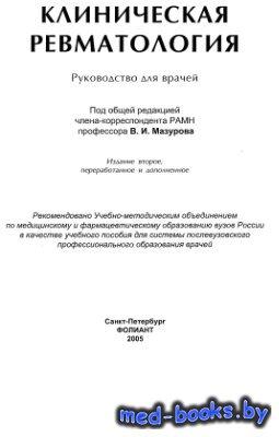 Клиническая ревматология - Мазуров В.И. - 2005 год - 520 с.
