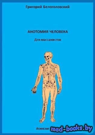 Анатомия человека для массажистов - Г. Белоголовский   - 2007 год - 635 с.