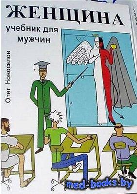 Женщина. Учебник для мужчин - Новоселов Олег - 2010 год - 386 с.