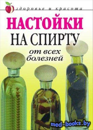 Настойки на спирту от всех болезней - П.А.Бехтерев - 2006 год