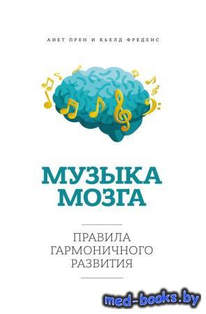 Музыка мозга. Правила гармоничного развития - Анет Прен Кьелд Фреденс - 201 ...