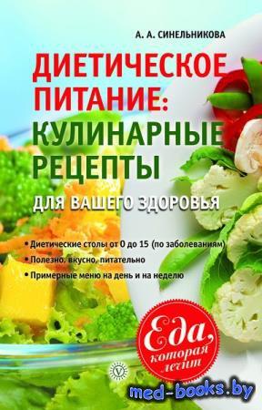 Диетическое питание. Кулинарные рецепты для вашего здоровья - Синельникова  ...