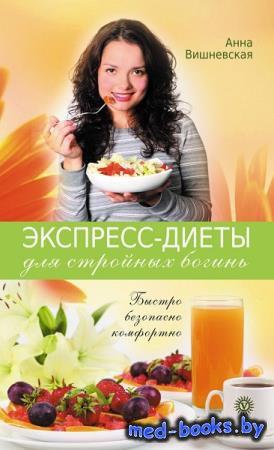 Экспресс-диеты для стройных богинь. Быстро, безопасно, комфортно - Анна Виш ...