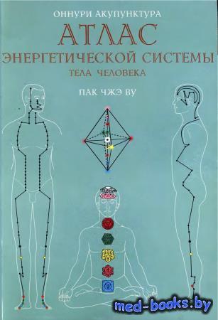 Атлас энергетической системы тела человека - Пак Чжэ By   - 2000 год - 446 ...