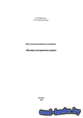 Практическое руководство к предмету Основы сестринского дела - Мухина С.А., ...
