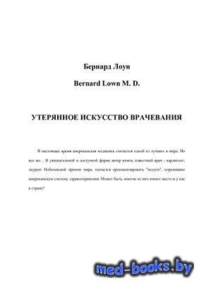 Утерянное искусство врачевания - Лоун (Лаун) Бернард