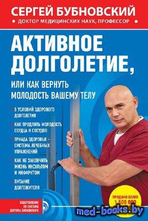 Активное долголетие, или как вернуть молодость вашему телу - Сергей Бубновс ...