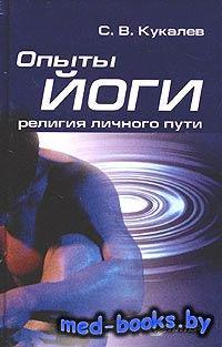 Опыты йоги: религия личного пути - С. В. Кукалев - 2004 год - 448 с.