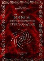 Йога. Источники и течения. Хрестоматия - Борис Мартынов - 2009 год