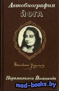 Автобиография йога - Йогананда Парамаханса - 2008 год