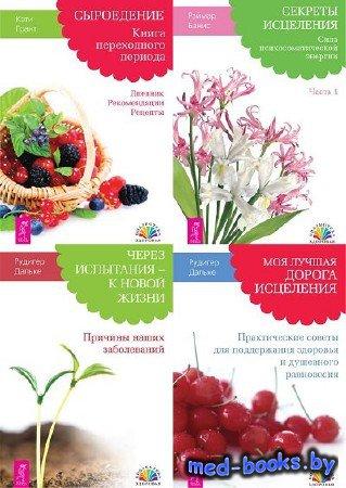 Библиотека здоровья. Сборник книг - 2011-2014 годы - 3400 с.
