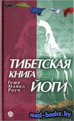 Тибетская книга йоги - Роуч Геше Майкл - 2006 год - 160 с.