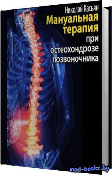 Мануальная коррекция позвоночника и суставов скачать скопия коленного сустава