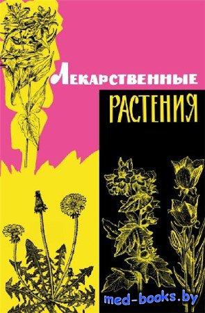 Лекарственные растения дикорастущие - А.Ф. Гаммерман - 1965 год - 364 с.