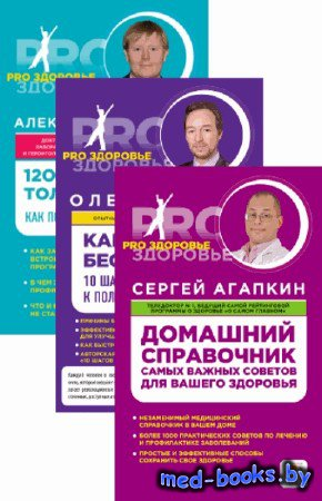 PRO здоровье. Сборник книг - О. Корсак, С. Агапкин, А. Москалев - 2014 год  ...