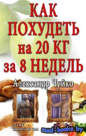Как похудеть на 20 килограмм за 8 недель - Александр Чуйко - 2015 год - 110 ...
