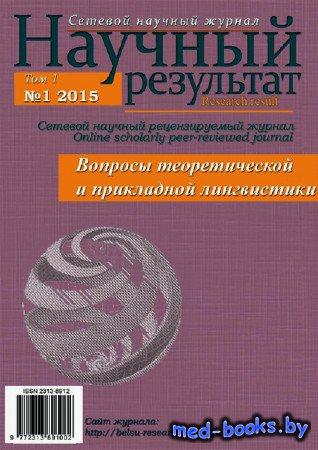 Научный результат. Вопросы теоретической и прикладной лингвистики №1 (2015)