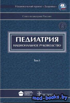 национальное руководство по педиатрии том 1 pdf