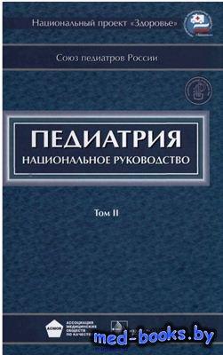 Педиатрия. Национальное руководство в 2 томах. Том 2 - Баранов А.А. - 2009  ...