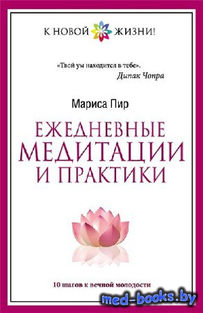 Ежедневные медитации и практики. 10 шагов к вечной молодости - Мариса Пир - ...