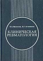 Клиническая ревматология - Насонова В.А., Астапенко М.Г. - 1989 год - 420 с ...