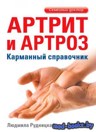 Артрит и артроз. Карманный справочник - Людмила Рудницкая - 2015 год