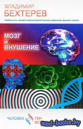 Мозг и внушение - Бехтерев Владимир - 2015 год