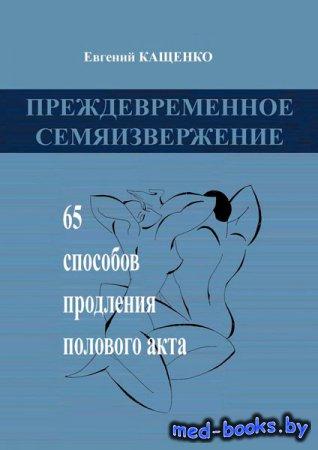 Преждевременное семяизвержение - Евгений Кащенко - 2015 год - 190 с.